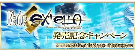 11/3(木)より「Fate/EXTELLA」発売記念キャンペーン開催中!アルテラ、エミヤのモーションリニューアルや記念の概念礼装・新魔術礼装GETをお見逃しなく!