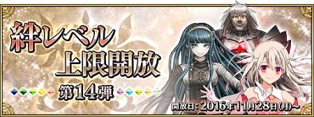 絆レベル上限開放第14弾!クレオパトラやイリヤなど新たに8騎の絆レベルが最大Lv.10まで開放!!