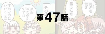「もっとマンガで分かる!Fate/Grand Order」第47話が更新!新サーヴァントに真名を聞き出そうとするぐだ子だが…