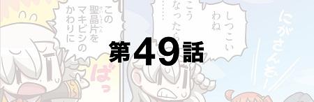 「もっとマンガで分かる!Fate/Grand Order」第49話が更新!地面に落ちている聖晶片を見たアルテラが…
