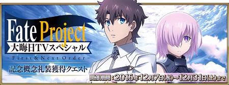 TVアニメは12/31(土)22時より放送!さらに12/7~「大晦日TVスペシャル記念概念礼装獲得クエスト」開催!