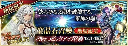 11/30(水)~★5アルテラ出現確率UP!!「アルテラピックアップ召喚」詳細情報!