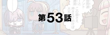 「もっとマンガで分かる!Fate/Grand Order」第53話が更新!主人公補正とは……。