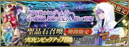 12/22~新キャラ★5マーリン出現確率UP!!「ソロモンピックアップ召喚」詳細!