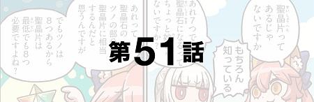 「もっとマンガで分かる!Fate/Grand Order」第51話が更新!●数がニガテなアルテラさんwww
