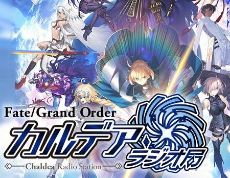 今夜21時より「Fate/Grand Order カルデア・ラジオ局 事前特番スペシャル」が放送!