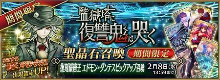 1/25~エドモンピックアップ再来!!「復刻巌窟王 エドモン・ダンテスピックアップ召喚」開催!