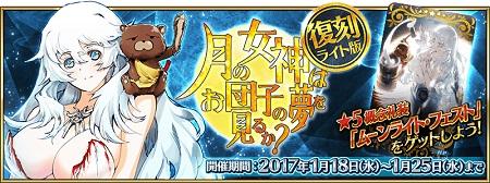 期間限定イベント「復刻:月の女神はお団子の夢を見るか? ライト版」攻略詳細情報!お団子を集めて豪華報酬と交換しよう!