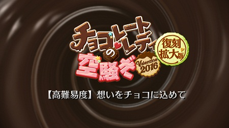 「復刻:チョコレート・レディの空騒ぎ -Valentine 2016- 拡大版」チャレンジクエスト『【高難易度】想いをチョコに込めて』情報!敵構成・初回ドロップ戦利品や報酬など