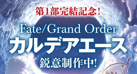 FGO第1部完結記念本「Fate/Grand Order カルデアエース」が今春発売に向けて制作中!巌窟王が登場するドラマCD付き!