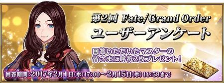 2月15日(水)14:59まで!!「第2回 Fate/Grand Order ユーザーアンケート」実施!アンケート回答で呼符2枚プレゼント