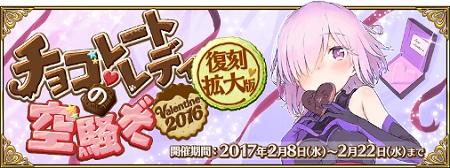 期間限定イベント「復刻:チョコレート・レディの空騒ぎ -Valentine 2016- 拡大版」攻略詳細情報!