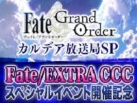 4月26日(水)ニコ生「Fate/EXTRA CCCスペシャルイベント開催記念放送」配信決定!ゲストに小倉唯さん、下屋則子さんなど!
