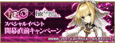 「Fate/EXTRA CCC×Fate/Grand Orderスペシャルイベント」開幕直前キャンペーン!嫁王のモーションリニューアル&宝具強化、新魔術礼装も来るぞー!