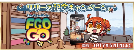 4月1日限定「Fate/Grand Order Gutentag Omenリリース記念キャンペーン」!聖晶石10個プレゼント!!
