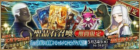 新キャラ「★5 殺生院キアラ」が実装!!「Fate/EXTRA CCCスペシャルイベントピックアップ2召喚」開催!★4エミヤオルタもピックアップ!