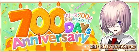 6月28日(水)「リリース700日突破キャンペーン」実施!一日限定ログインボーナスで聖晶石10個プレゼント!!