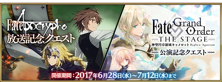 「Fate/Apocrypha」アニメ放送記念&舞台「Fate/Grand Order THE STAGE 神聖円卓領域キャメロット」公演記念クエスト開催!クリアで概念礼装GET!!