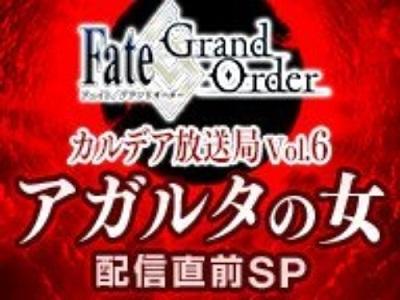 6月28日(水)ニコ生「Fate/Grand Order カルデア放送局 Vol.6 アガルタの女 配信直前SP」配信!ゲストに鶴岡聡さんなど!