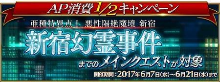 6/7~6/21亜種特異点Ⅰ新宿までのメインクエストAP消費1/2キャンペーン!メインストーリーを進めよう!