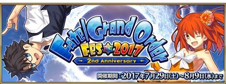 開催中の「FGO Fes. 2017 ~2nd Anniversary~」一部のキャンペーンを期間延期!されないものもあるので要チェック!!