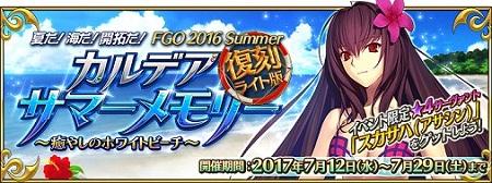 イベント「復刻:夏だ! 海だ! 開拓だ! FGO 2016 Summer カルデアサマーメモリー ~癒やしのホワイトビーチ~ ライト版」攻略詳細情報!☆4スカサハ(アサシン)をGETしよう!!