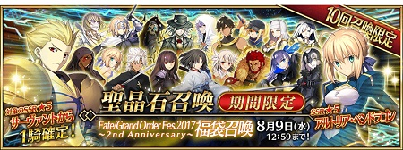 「Fate/Grand Order Fes. 2017 ~2nd Anniversary~福袋召喚」登場!★5(SSR)サーヴァント51騎の中から1騎確定!!