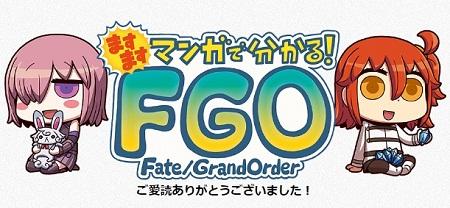 もっとマンガでわかるFGO最終回!次週より『ますますマンガで分かる!Fate/Grand Order』が連載開始!www