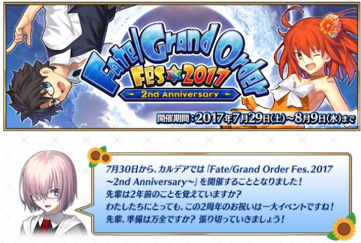 Fes.2017~2nd Anniversaryが期間限定で開催するぞ!(その1)