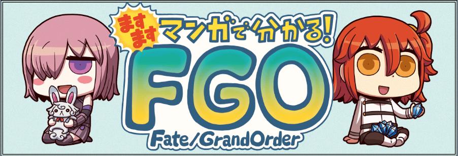 『ますますマンガで分かる!Fate/Grand Order』が8/3より公式で連載スタート!!