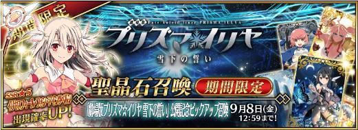 「劇場版Fate/kaleid liner プリズマ☆イリヤ 雪下の誓い」公開記念キャンペーン開催!その2