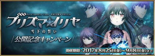 「劇場版Fate/kaleid liner プリズマ☆イリヤ 雪下の誓い」公開記念キャンペーン開催!その1