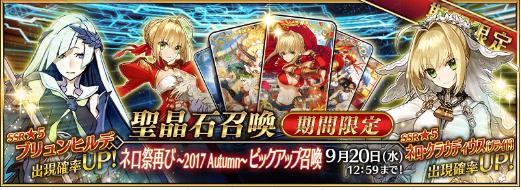 【予告】期間限定イベント「ネロ祭再び ~2017 Autumn~」開催!情報その3