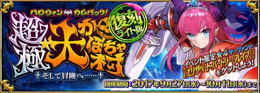 期間限定イベント「復刻:ハロウィン・カムバック! 超極☆大かぼちゃ村 ~そして冒険へ……~ ライト版」開催!情報その1