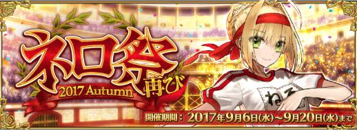 【予告】期間限定イベント「ネロ祭再び ~2017 Autumn~」開催!情報その1