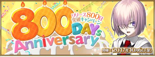 10月6日でリリース800日!お祝いのログインキャンペーン情報が出てます!しっかり目を通しておきましょう。