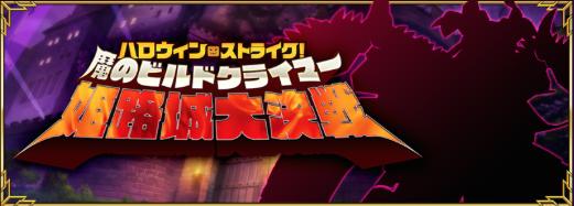 期間限定イベント「ハロウィン・ストライク! 魔のビルドクライマー/姫路城大決戦」開催!情報その2