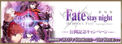 劇場版「Fate/stay night[Heaven's Feel]」公開記念キャンペーン開催中!