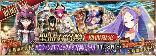ハロウィン2017ピックアップ召喚が開催!「刑部姫」が新たに登場!!