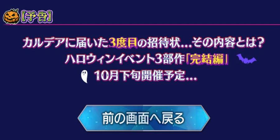 しれっと情報追加されてるw【予告】ハロウィン完結編は10月下旬!!