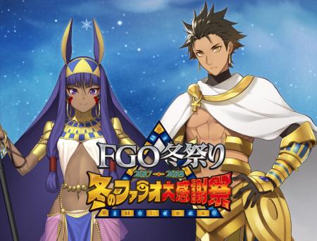 FGO冬祭り 2017-2018~冬のファラオ大感謝祭~!リアルイベント情報!