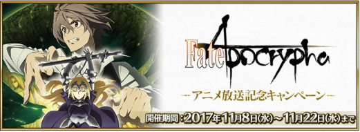 Fate/Apocryphaアニメ放送記念キャンペーン