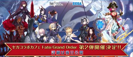 「セガコラボカフェ Fate/Grand Order」第2弾が開催決定!