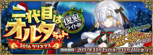 期間限定イベント「復刻:二代目はオルタちゃん ~2016クリスマス~ ライト版」開催!その1