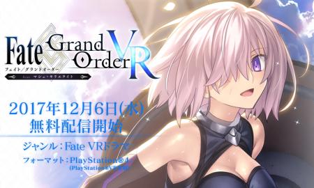 『Fate/Grand Order VR feat.マシュ・キリエライト』について!!