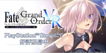 『Fate/Grand Order VR feat.マシュ・キリエライト』のテーマとアバターのは3月6日(火)まで!!