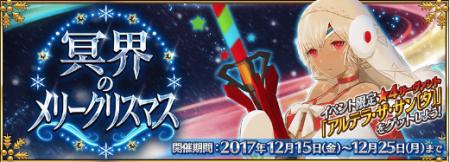 クリスマスイベントが本日12/25 23:59までになります!!まだの人は周回等頑張りましょう!