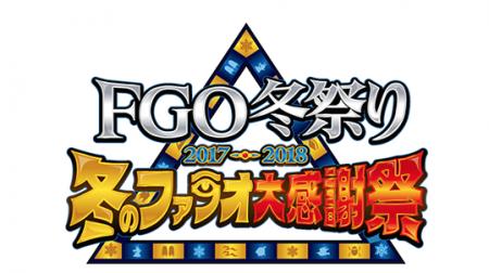 「FGO冬祭り2017-2018 ~冬のファラオ大感謝祭~」in兵庫!12/23(土)開催です!!