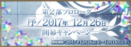 第2部プロローグ「序/2017年 12月26日」開幕キャンペーン開催!