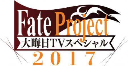 「Fate Project 大晦日 TVスペシャル 2017」放送決定!